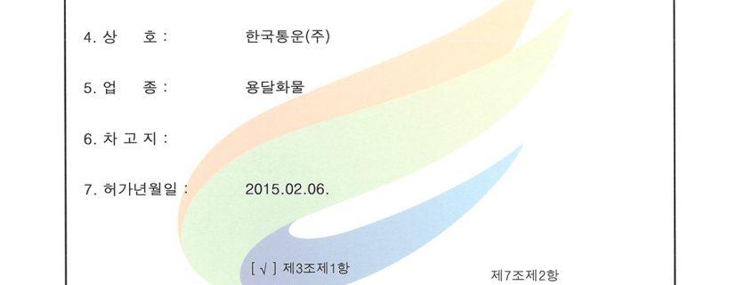 화물자동차-운송사업-허가증(용달화물)(오영석)