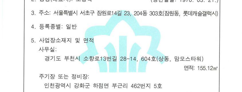 02_유진로지스틱스_건설기계대여업_(부천)