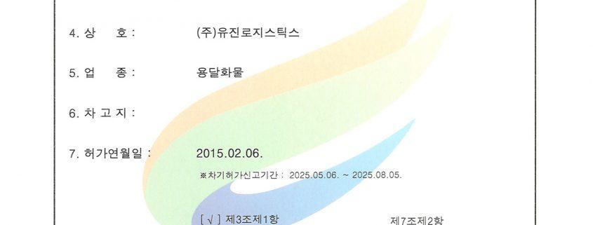 06_유진로지스틱스_용달화물운송사업허가증
