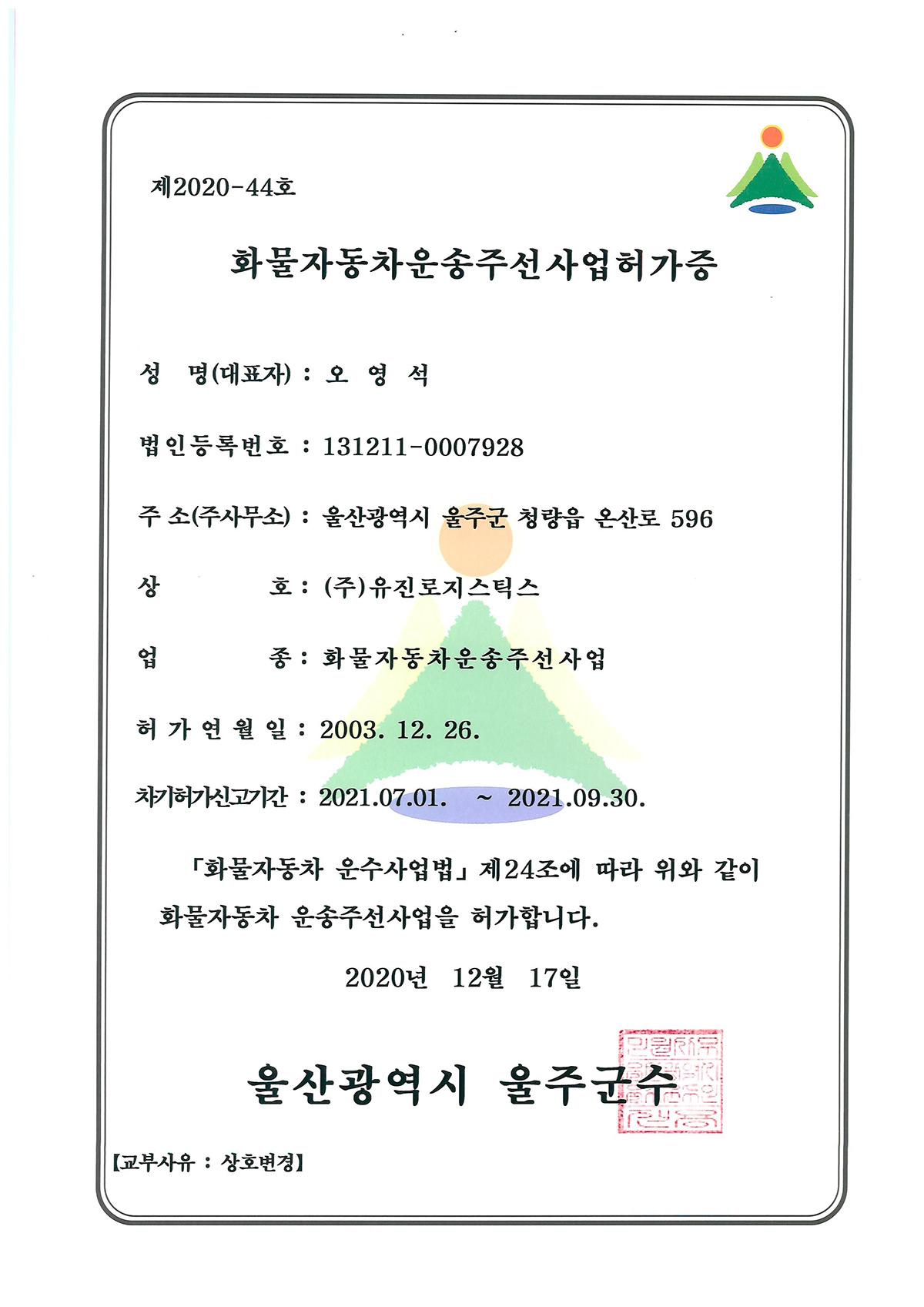07_유진로지스틱스_울산화물자동차운송주선사업허가증(21.01.07)