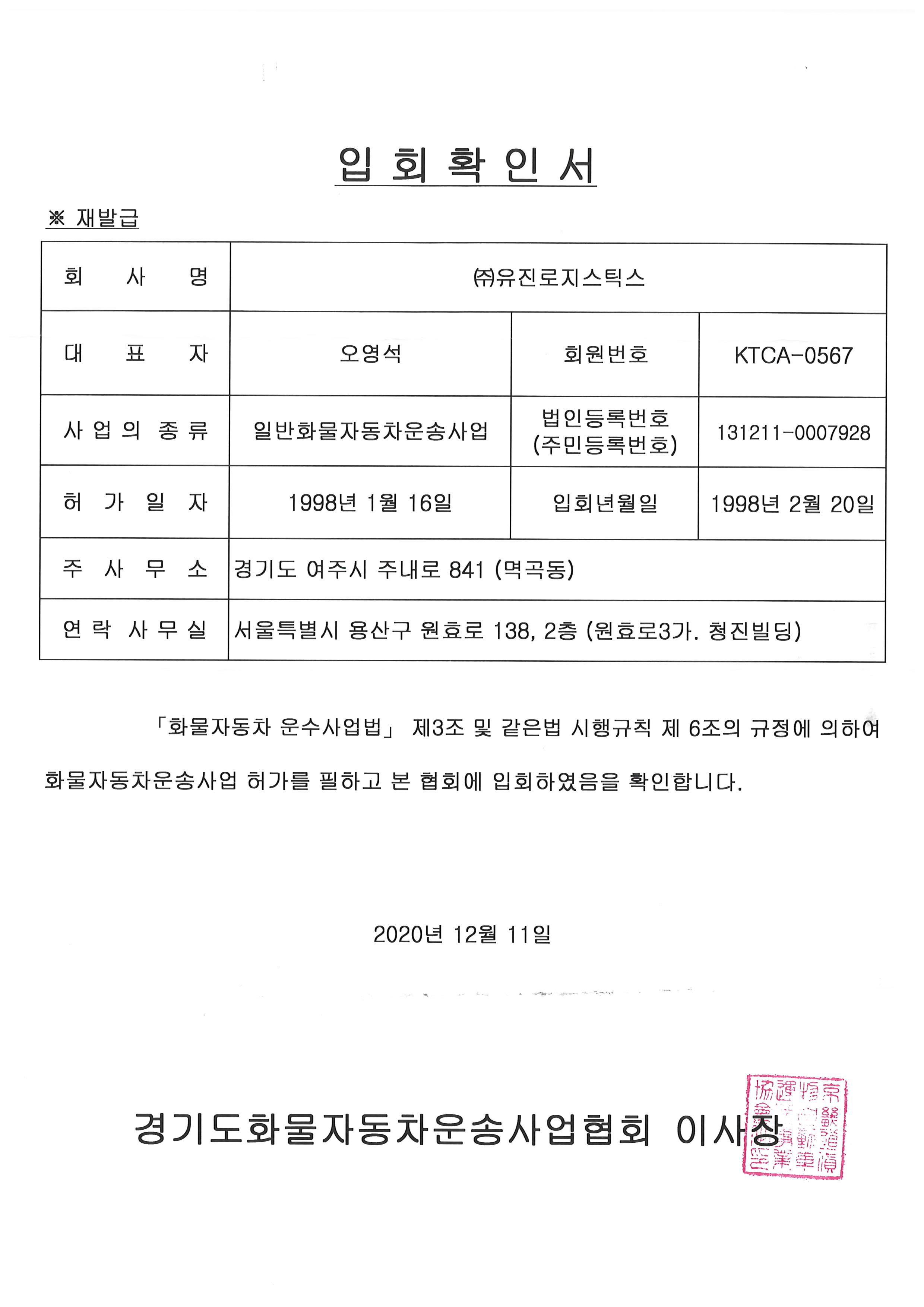 19_유진로지스틱스_화물협회_입회확인서